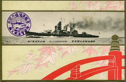 重巡洋艦高雄進水記念絵葉書001