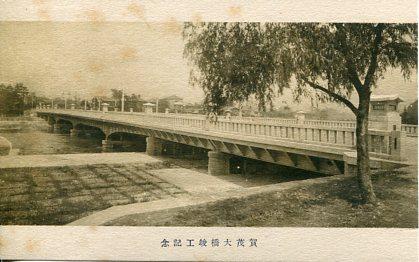 賀茂大橋竣工記念002