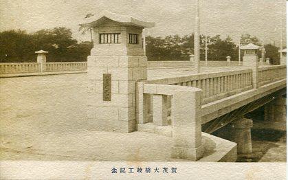 賀茂大橋竣工記念004