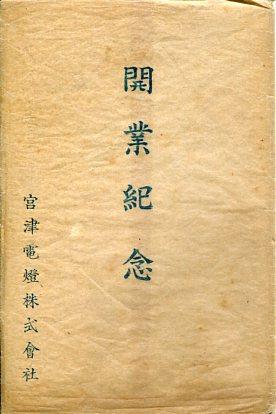 宮津電燈株式会社001