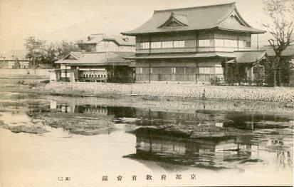 京都府教育会館002