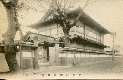 京都府教育会館003