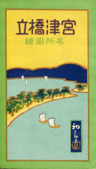 宮津橋立名所図会001