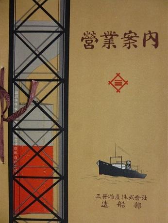 三井物産造船部1