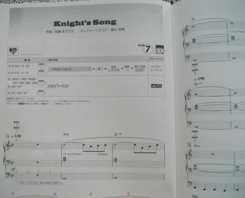 2017.6 Knight's Song