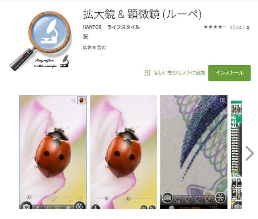 拡大鏡アプリ