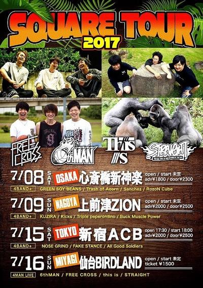 20170716_flyer