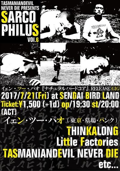 20170721_flyer