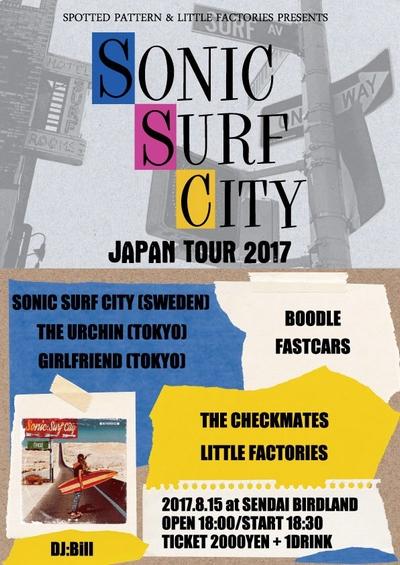 20170815_flyer