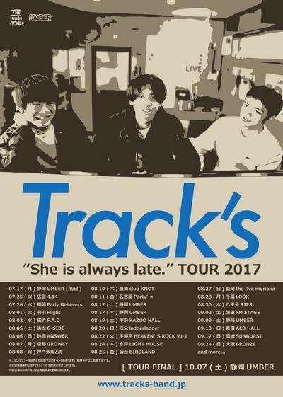 20170825_tracks_tour