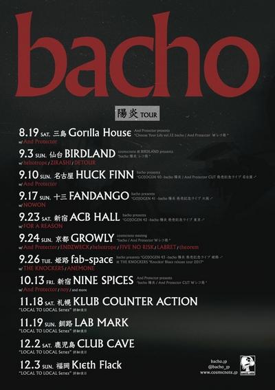 20170903_bacho_tour