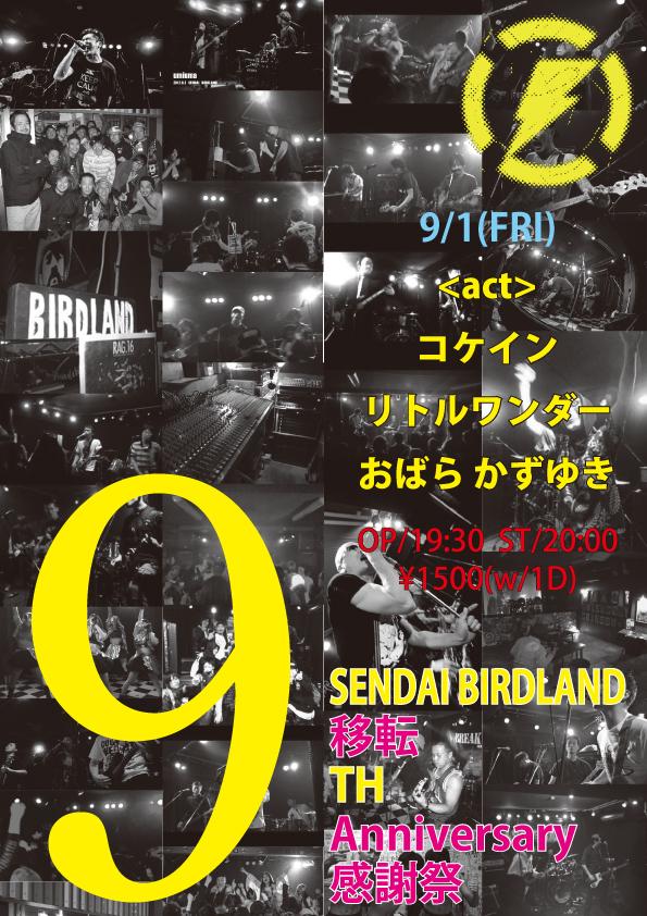 9th_anniversary