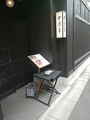草津亭 外観 (2)