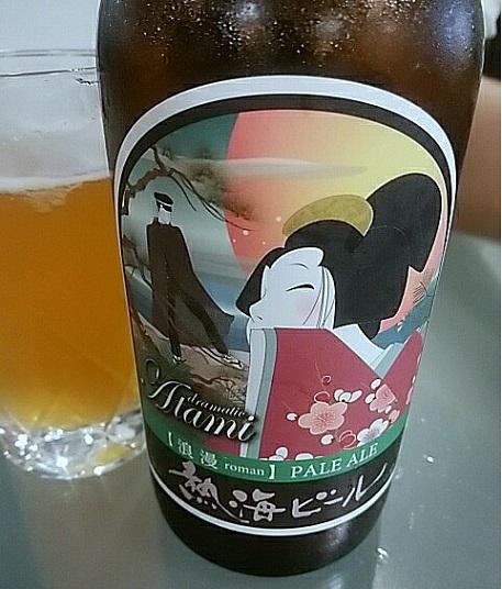 みやま 地ビール