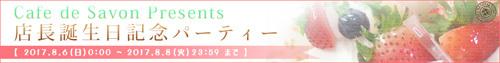 banner_bp201708-2.jpg