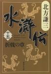 水滸伝15