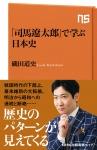 司馬遼太郎で学ぶ日本史