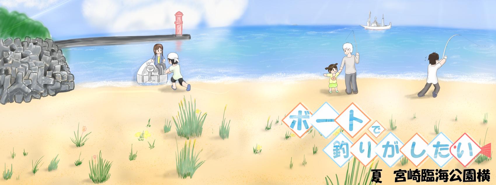 夏用 臨海公園