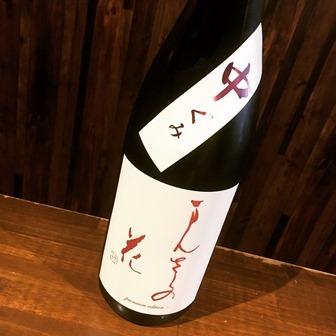 まんさくの花 premium edition 純米吟醸生原酒 中ぐみ