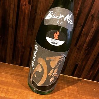 雨後の月 純米吟醸 Black Moon