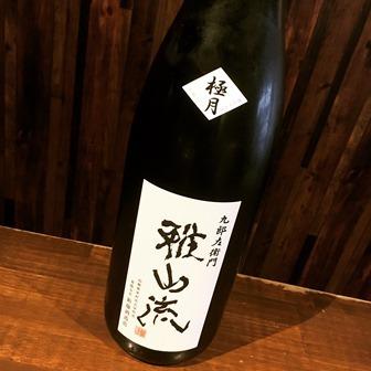 九郎左衛門 雅山流 袋取り純米大吟醸