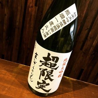 まんさくの花 純米大吟醸 超限定 2016秋 瓶燗一度火入