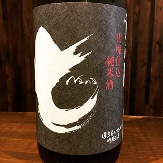 ほうらいせん 七(Nana) 山廃仕込 純米酒