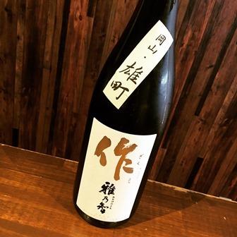 作 純米吟醸 雅乃智 岡山・雄町