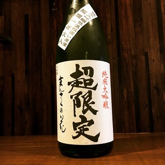 まんさくの花 純米大吟醸一度火入れ原酒 超限定 2016秋