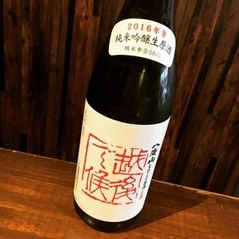 八海山 純米吟醸 しぼりたて原酒 越後で候 赤ラベル 2016年冬