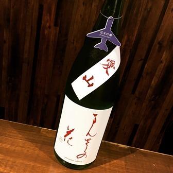さあ出かけよう、酒米を巡る旅へ 27BY まんさくの花 巡米吟醸 愛山編