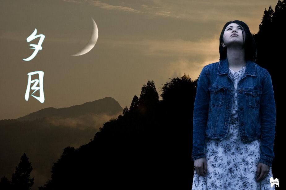 夕月 合成 ♪