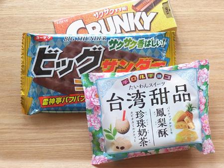 ビックサンダーココナッツ チロル台湾甜品