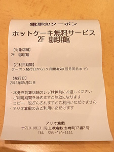 アリオ倉敷 電車 de クーポン