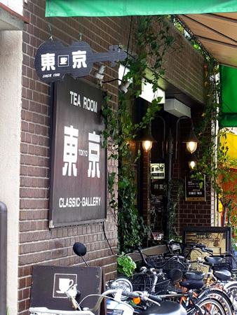 喫茶東京 岡山市北区田町1-13-15