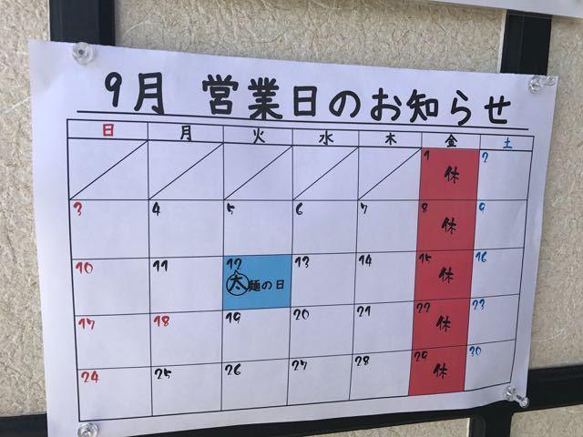 2017_09_03_yogana03
