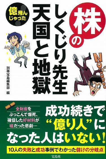 億飛んじゃった! 株のしくじり先生 天国と地獄 単行本 – 2017/5/15