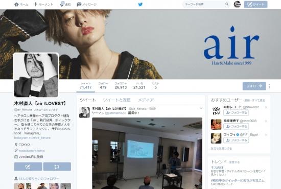 木村直人【air /LOVEST】ツイッター