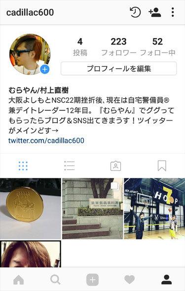 むらやん 村上直樹 instagram