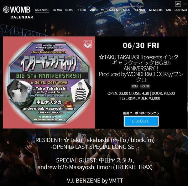 ☆TAKU TAKAHASHI presents インターギャラクティック BIG 5th ANNIVERSARY!!! Produced by WONDER&CLOCKS//ワンクロ
