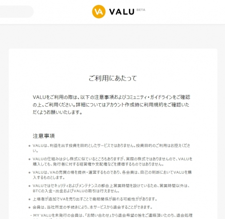 VALU ガイドライン