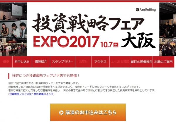 【大阪・無料】10月7日(土)投資戦略フェア2017【無料セミナー】
