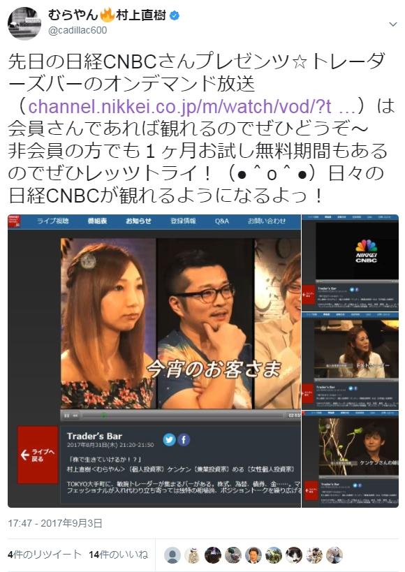 日経CNBCプレゼンツ☆Trader's Barオンデマンド放送!