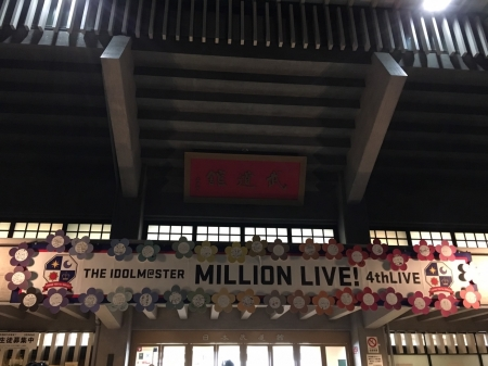 ミリオン武道館