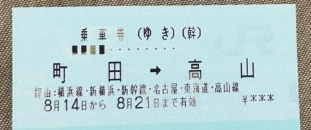 町田→高山