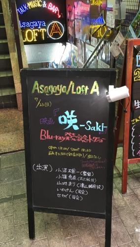 咲-Saki-トークショー