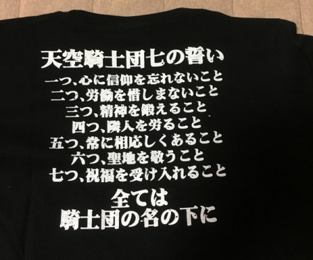 天空騎士団Tシャツ