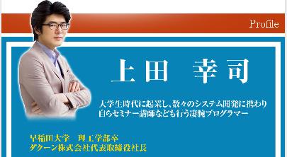 上田幸司1