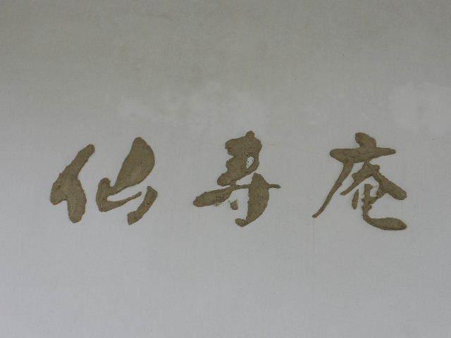 senjyuan0167.jpg