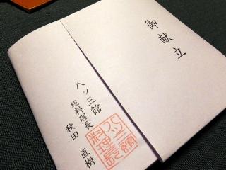 yatsusankan0202.jpg